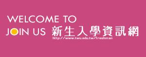 ::日間部新生入學資訊網::