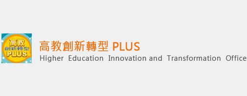 高等教育創新轉型計畫辦公室